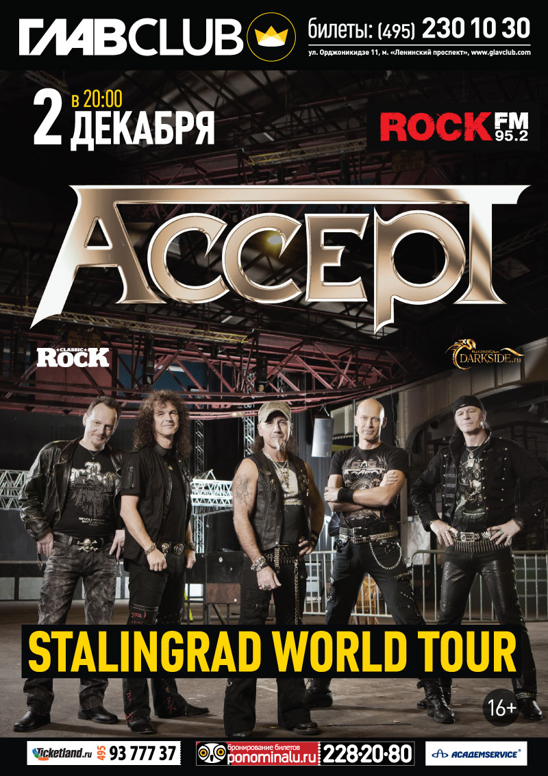 ACCEPT December 2 Moscow, Russia