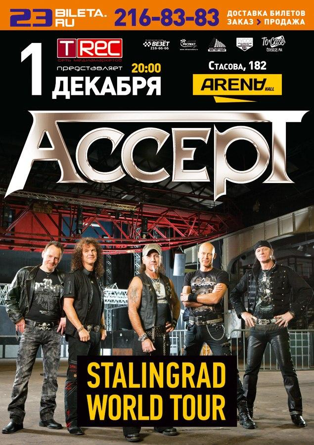 Accept Live December 1