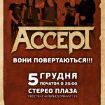 Accept Stereo Plaza December 5 Kiev, Ukraine