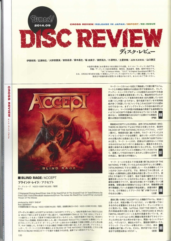 DiscReview_accept
